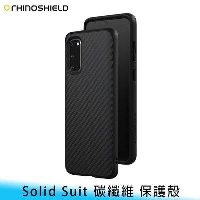 【台南/面交/免運】原廠 犀牛盾 SolidSuit 三星 S20/20+/20 Ultra 碳纖維 保護殼 不退換貨