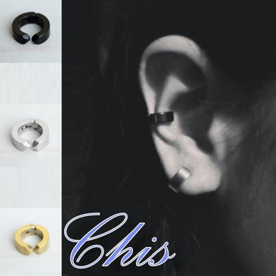 Chis Store【百搭簡約C形耳夾】韓國耳飾 簡單C型夾式耳環鈦鋼不褪色 無耳洞夾式耳環 耳骨夾 男生耳環 圓形耳夾