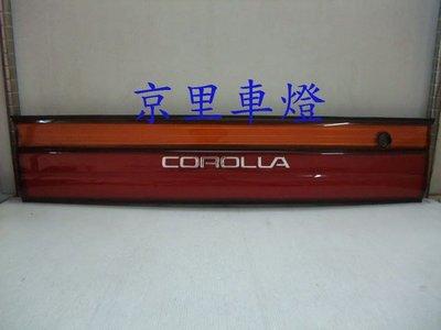 京里車燈專網 TOYOTA 豐田 COROLLA 93-97 紅黃 紅白 後飾板(也有尾燈組)