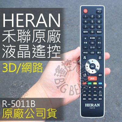 【原廠公司貨】R-5011B 禾聯液晶電視遙控器 3D網路