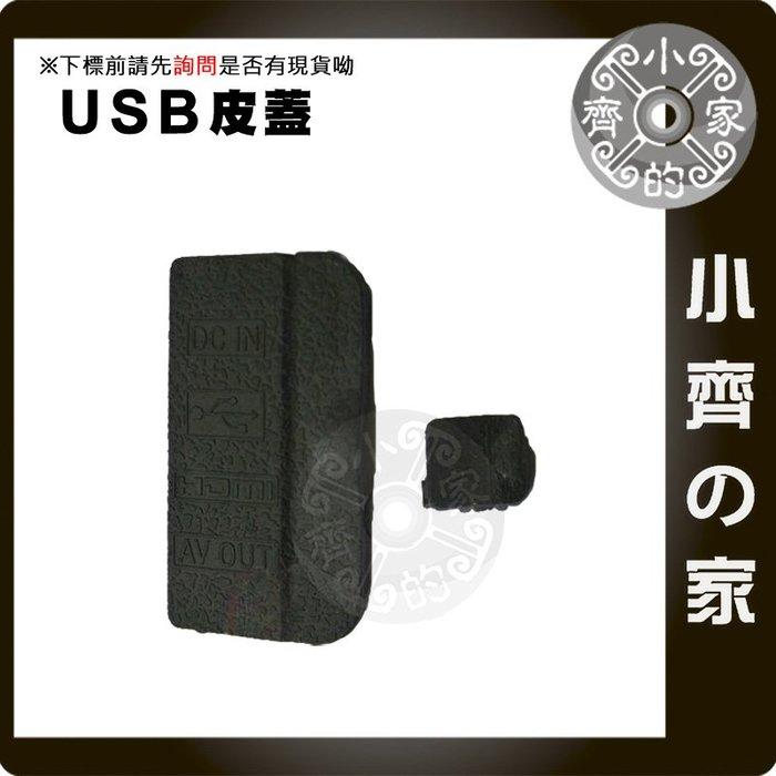 副廠 NIKON D90 D80 單眼 機身 快門線孔 USB接口 HDMI接口 皮蓋 防塵蓋 保護蓋 小齊的家