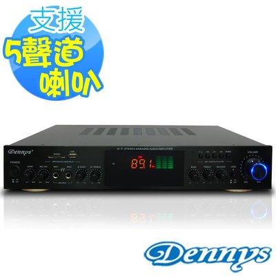 【Dennys】USB/FM/SD/MP3藍牙多媒體擴大機 (AV-70BT)