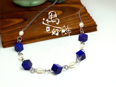 天然珍珠Lapis Lazuli帝王青金石 菱形 方塊 細鍊鎖骨鍊不鏽鋼項鍊【 遇見好飾 】