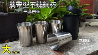 【喬尚拍賣】攜帶型4入不鏽鋼杯【大.150ml】酒壺配角 露營小物 酒杯 茶杯 飲料杯
