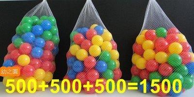 幼之圓*台灣製造直徑7公分彩球**1500顆入**2250元