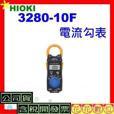 ※花花數位※HIOKI 3280-10F電流勾表『2100元』公司貨 數位型交流鉤表 3280 10F