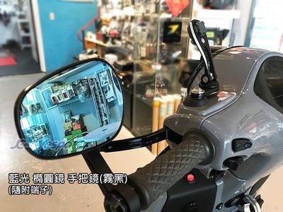 【嘉晟偉士】Puffin 藍光 橢圓鏡 手把鏡(霧黑) (附端子)(Vespa全車系適用/可搭配Z牌可裝手把鏡端子)