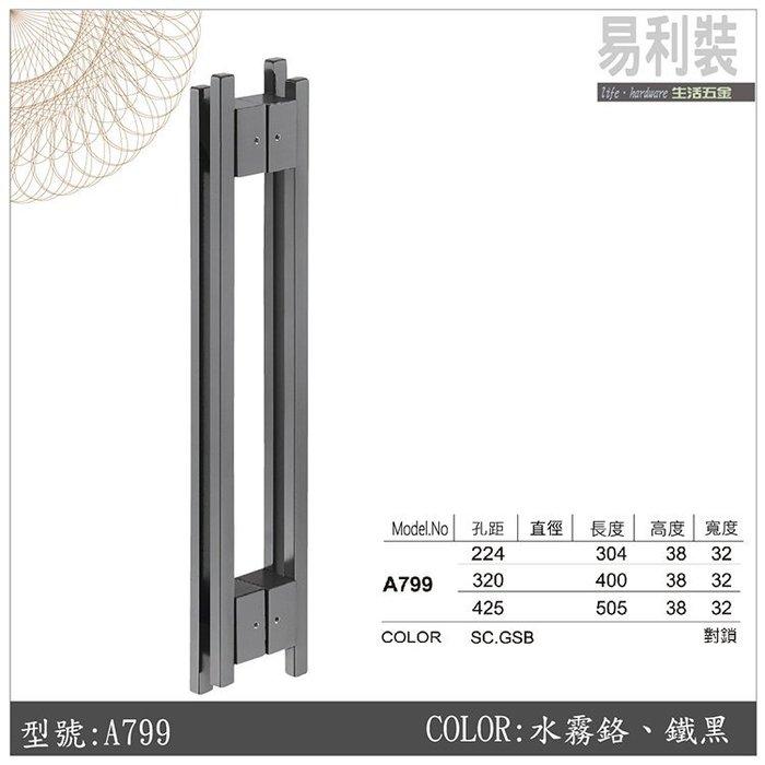 A799_425(水霧鉻) 易利裝生活五金 櫥櫃抽屜把手取手 對鎖 雙孔現代一體成型鋁合金把手