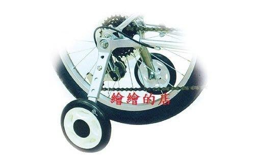 【繪繪】專利變速腳踏車 輔助輪 可調整 16寸20吋22寸24吋 自行車都可以裝 專利輔助輪