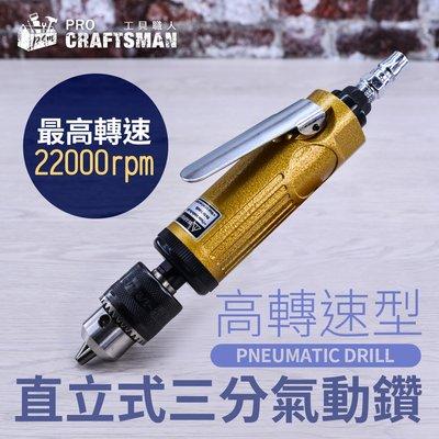 《工具職人》 高轉速型-直立式三分氣動鑽 3/8工業級槍型螺絲起子鑽孔機 鋰電動直柄刻磨筆小蜜蜂 六角柄鑽頭研磨機打磨