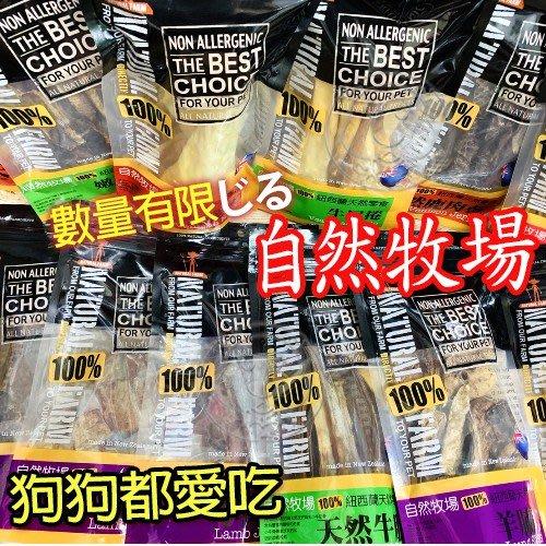 【??培菓寵物48H出貨??】100%自然牧場紐西蘭天然寵物狗零食60g/90g 特價159元 自取不打折(蝦)