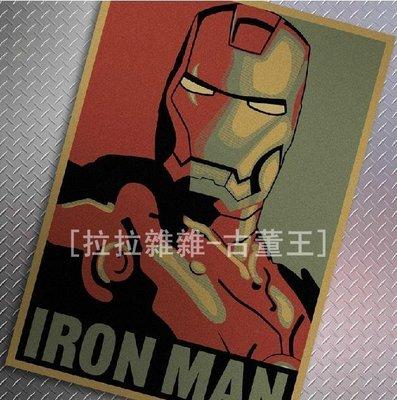 【貼貼屋】IRON MAN鋼鐵人 懷舊復古 牛皮紙海報 壁貼 店面裝飾 電影海報 264
