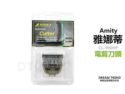 【DT髮品】日立 amity 雅娜蒂 CL-990HP CL-910HP 電剪刀頭 刀頭 另售 國際牌【0604011】