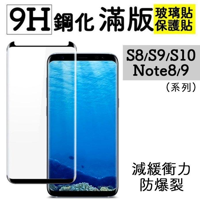 滿版玻璃貼 9H鋼化 玻璃貼 三星 S10/S10e/S10+/S8/S8+/S9/S9+/Note8/Note9