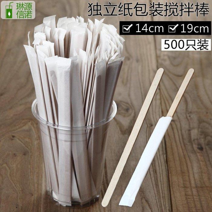 衣萊時尚 一次性14cm19cm攪拌棒 木質咖啡攪拌棒 獨立包裝紙套攪棒500支/包#一次性用品#紙杯#紙袋