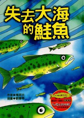 愛寶百貨~青少年小說「失去大海的鮭魚.櫻花鉤吻鮭的今生與未來」 精裝回頭書.梅菲比.檢書堂(可自取)