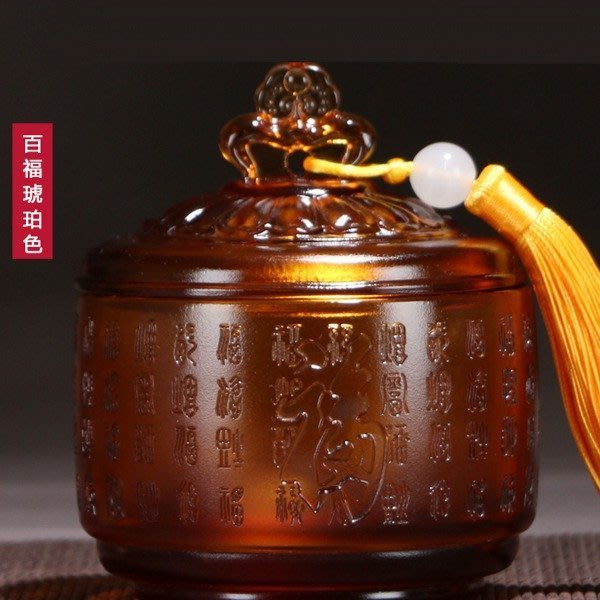 5Cgo【茗道】含稅523819163922百福吉祥意琥珀白黃金琉璃茶葉罐擺飾商務禮物工藝品辦公桌泡茶茶桌書櫃生日禮物