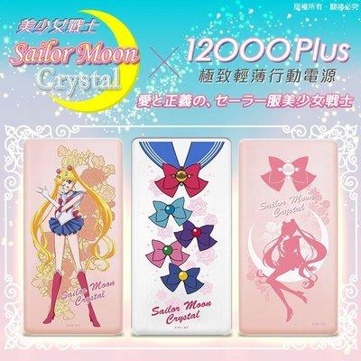 SailorMoon美少女戰士極致輕薄行動電源 HK$260