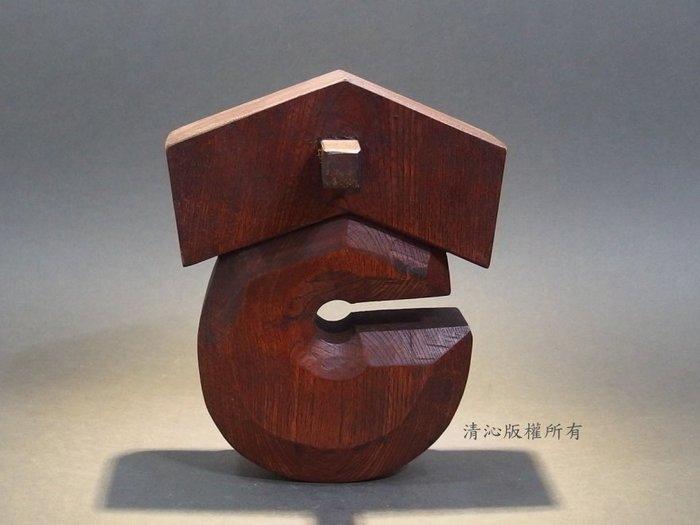 ☆清沁苑☆日本古民具~櫸木製 大黑天自在鉤 自在勾~d102