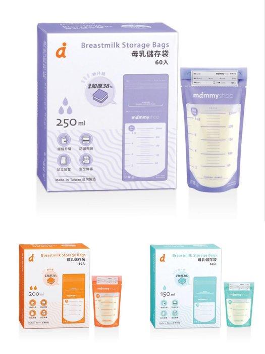 板橋統一婦幼百貨 媽咪小站 MAMMY SHOP 母乳儲存袋/冷凍袋(加厚升級款)-150/200/250ml(60入裝)