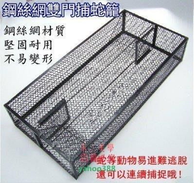 美學104鋼絲網雙門捕蛇籠 自動捕蛇器 專業捕蛇籠器 野外捕蛇器3559❖39