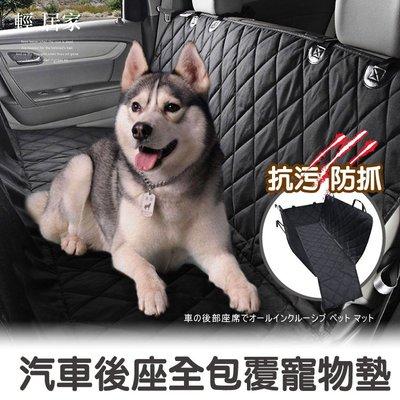 汽車後座全包覆寵物墊 寵物汽車座墊 防汙防抓墊 寵物汽車安全座墊-輕居家8297