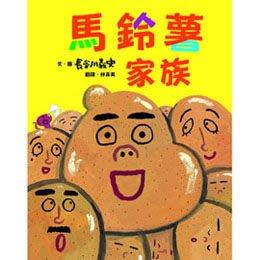 【小幫手2館】維京  馬鈴薯家族(新版)