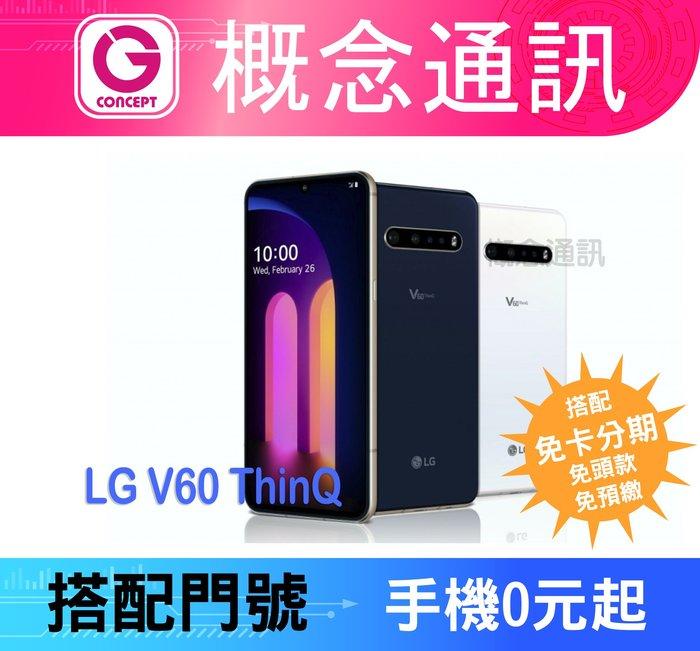 比價王x概念通訊-竹北概念→LG V60 ThinQ 6.8吋 8G/256G【搭門號、回收中古機→高折扣】
