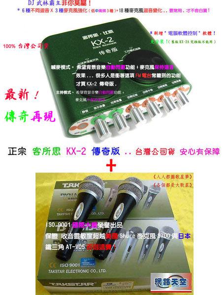 RC語音獨家教學影片 KX-2 傳奇版100%真品安心保障+E-340麥克風2支