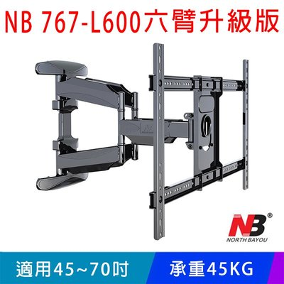 【易控王】NB767-L600 45~70吋電視伸縮旋轉壁掛架/懸臂式電視壁掛架60x40cm(10-316-06)