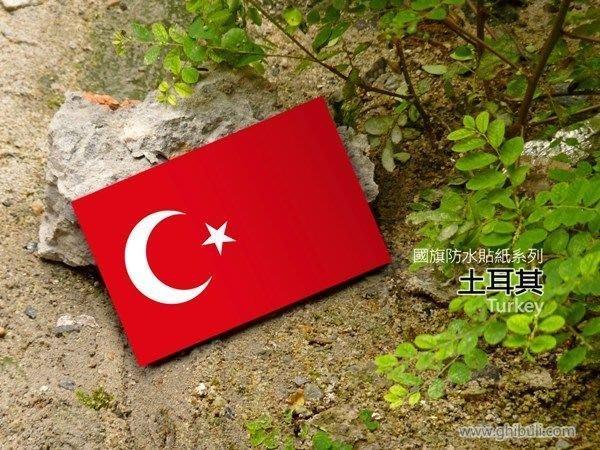 【國旗貼紙專賣店】土耳其長形旅行箱貼紙/抗UV防水/Turkey/各國、多尺寸都可訂製