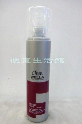 便宜生活館【造型品】威娜WELLA F-明星定型液250ml(新包裝) 提供噴霧造型~給予一罐全搞定