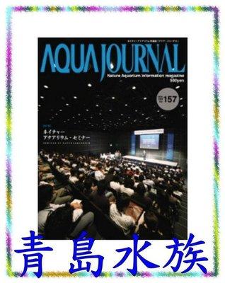 五剩2。。。青島水族。。。日本ADA----水草月刊(2008/11月)==157號