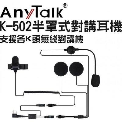 ☆台南PQS☆K502 AnyTalk 半罩式安全帽對講耳機 麥克風耳機