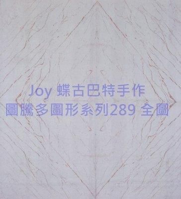Joy 蝶古巴特手作 優質餐巾紙(33X33CM~2張)/圖騰多圖形系列 289 全圖