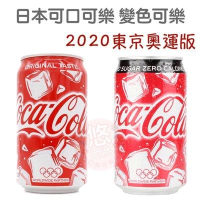 #悠西將#{現貨} 日本可口可樂 變色可樂 2020東京奧運限定 可樂蒐集 限量發售 瓶身變色 零卡可樂