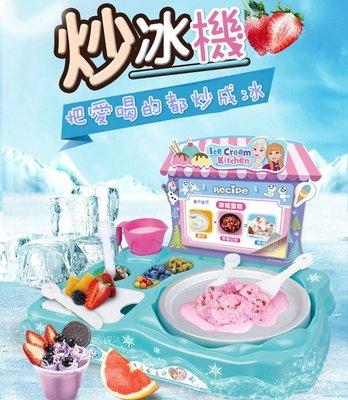 冰雪奇緣炒冰機 Ice Cream Kitchen Fry Ice Cream ⭐愛米粒⭐DS2811