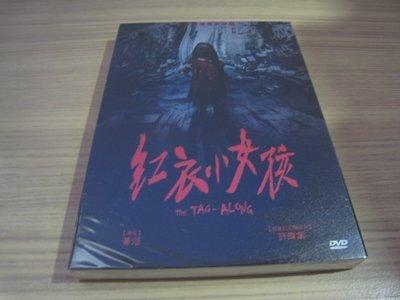 全新影片《紅衣小女孩》DVD 許瑋甯 黃河 張柏舟 轟動全台的鄉野傳說首次搬上大銀幕!