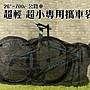 【台灣製造】 不是透明的 日本設計 26~700c  公路車攜車袋 攜車袋 26吋攜車袋 700c攜車袋 AC