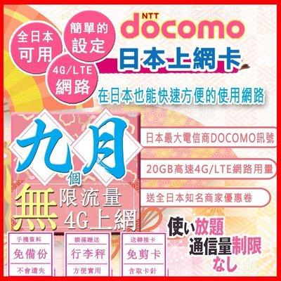 [日本好好玩]9個月 270天 日本上網卡 20GB高用量 4G 吃到飽 送行李秤 DOCOMO sim卡 日本 網卡