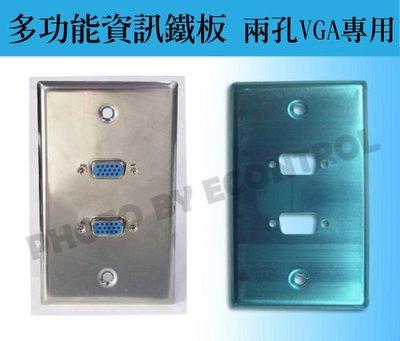 【易控王】多媒體鐵板訊號插座 3.5mm音源 RCA VGA AV 各式訊號插座~鐵製耐插 (40-202複)