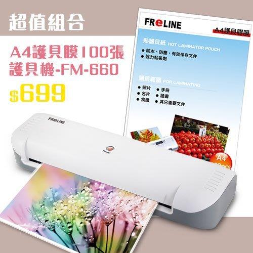 【組合優惠】FReLINE A4護貝機 FM-660+FF-A4100