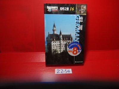 【愛悅二手書坊 22-54】DISCOVERY知性之旅16  德國       時報出版