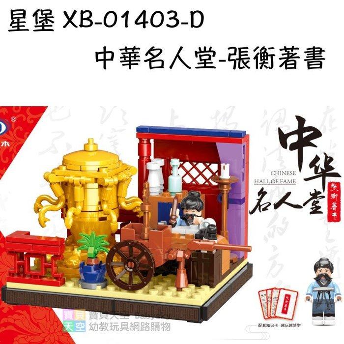 ◎寶貝天空◎【星堡 XB-01403-D 中華名人堂-張衡著書】小顆粒,歷史文化,古建築物,可與LEGO樂高積木組合玩