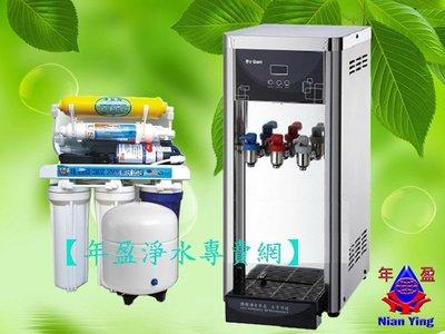 【年盈淨水百貨】BQ-971冰溫熱白鐵...