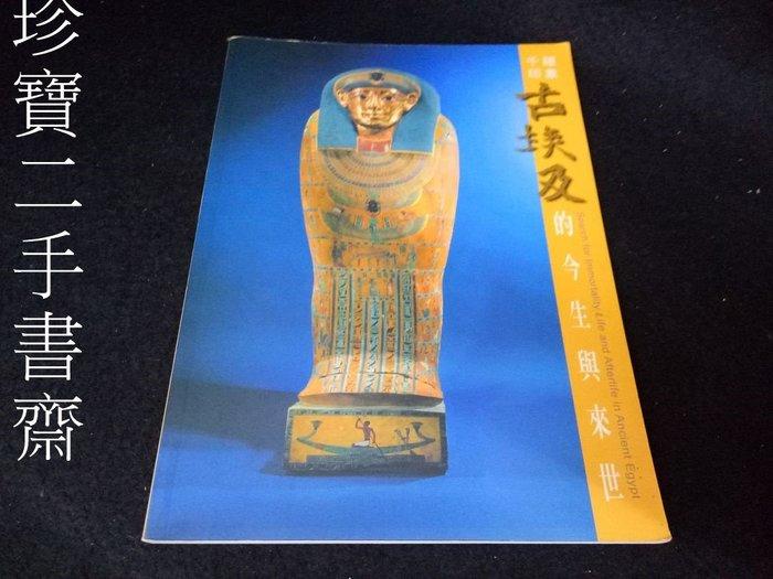 【珍寶二手書齋3B20】《千禧印象 : 古埃及的今生與來世 》ISBN:9579751013│時廣生活
