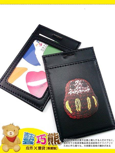 2N~藝巧熊~【直式黑色+印刷不倒翁】信用卡名片證件夾車票悠遊卡門禁卡ID卡識別證件套CARD CASE
