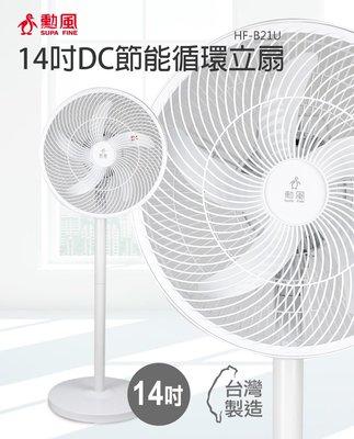 【勳風】14吋 DC 極能無段速 節能 循環桌立扇/立扇/電扇/電風扇 HF-B21U 台灣製造