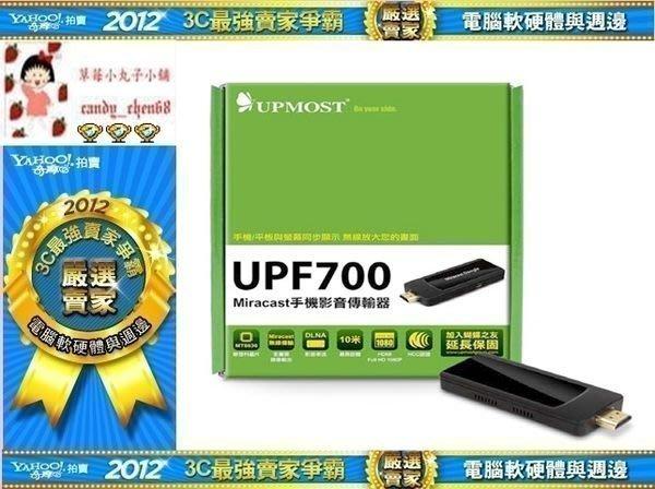 【35年連鎖老店】登昌恆UPMOST UPF700 Miracast手機影音傳輸器有發票/保固一年/Miracast