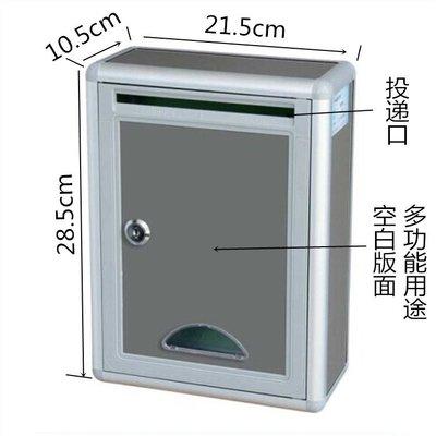 大號鋁合金意見箱 小號 掛牆 帶鎖 箱子 大號 投奶箱 信箱 室外『大街小巷』